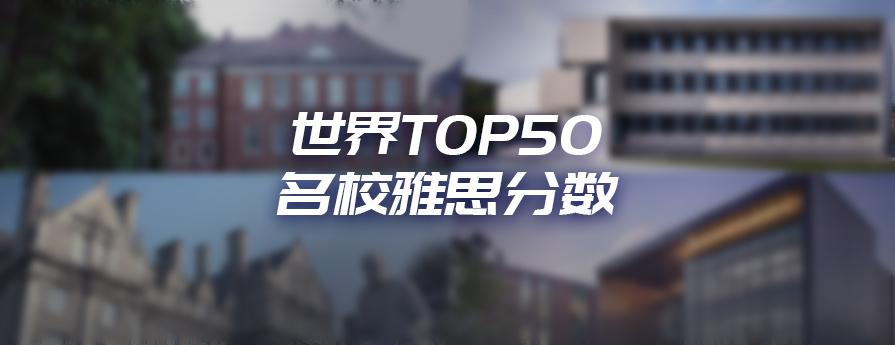 世界Top50名校雅思考试分数需知