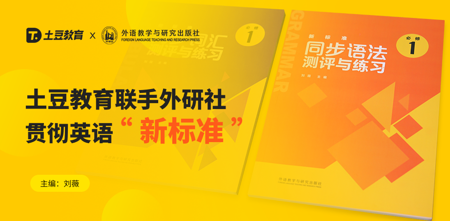 土豆bet356怎么下载中文版_bet356注册邮箱用什么_bet356怎么注册联合外研社