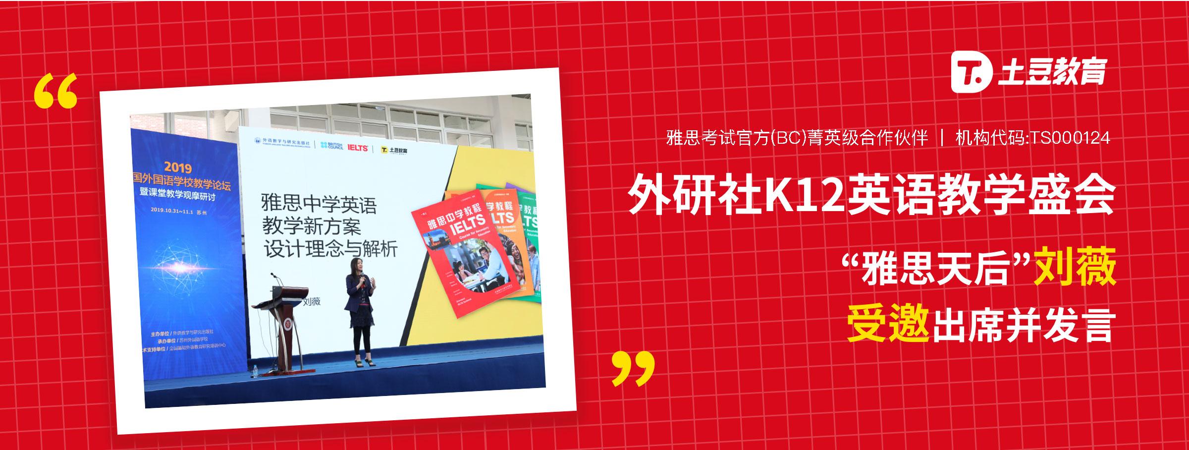 """外研社K12英语教学盛会,""""雅思天后""""刘薇受邀出席并发言"""
