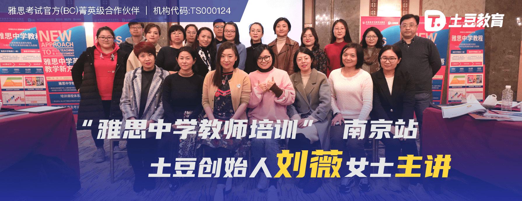 """""""雅思中学教师培训"""" 南京站,土豆创始人刘薇女士主讲"""