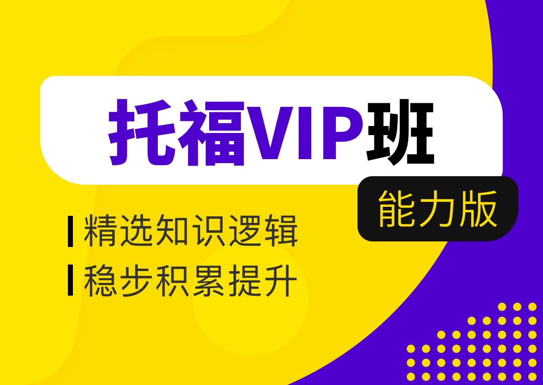 托福VIP班-能力版