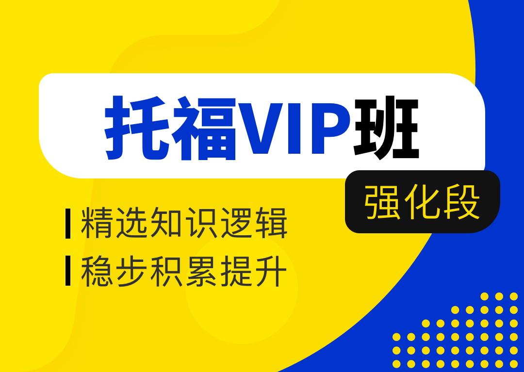 托福VIP班-强化段